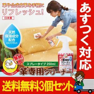 クリーニング屋さんの革専用クリーナー スプレータイプ 250ml 3個セット 革製品 手入れ 皮クリーナー 日本製|le-cure