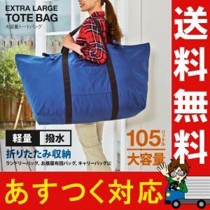 布団も入る大きなトートバッグ お昼寝布団 ランドリーバッグ 旅行かばん le-cure