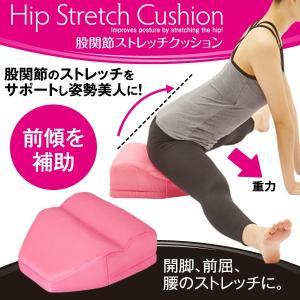 股関節ストレッチクッション ピンク Hip Stretch Cushion 開脚 前屈 腰のストレッチ|le-cure