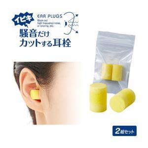 日用品 耳栓 いびき ライブ 睡眠 安眠 騒音(イビキ)対策の耳栓 飛行機 耳栓|le-cure