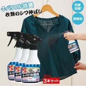 クリーニング屋さんの衣類のシワ伸ばし+パワフル消臭 3本セット 送料無料 消臭 抗菌 衣類の消臭スプレー 日本製 業務用 服のシワ伸ばしスプレー|le-cure