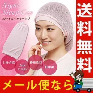 ヘアキャップ 寝るとき シルク混おやすみヘアキャップ ピンク 髪の摩擦を防ぐ|le-cure