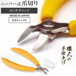 足爪切りニッパー 足の爪切り 足爪も楽に切れるニッパー式爪切り ロンググリップ|le-cure