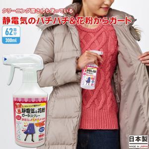 業務用 クリーニング屋さんの 静電気&花粉ガードスプレー 300ml|le-cure