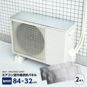 遮熱シート エアコン室外機 遮熱パネル 貼付式 2台分 2枚 遮熱 遮光 断熱 フィルム 暑さ 対策 屋外 貼る 日よけ クールアップ シェード アルミ|le-cure