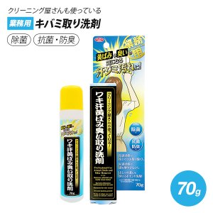 クリーニング屋さんのワキ汗黄ばみ臭い取り洗剤 70g 部分洗い用 ポイント洗い 洗剤 洗濯 スティックタイプ 液体 黄ばみとり 日本製 le-cure