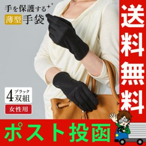 手を保護する薄型手袋 4双組 ゴム手袋のインナー ナイト手袋 日焼け防止手袋 ガーデニング手袋 メール便 送料無料|le-cure