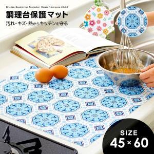 キッチン 調理台保護マット キッチントップ 調理台 保護 マット シート かわいい 耐熱 傷防止|le-cure