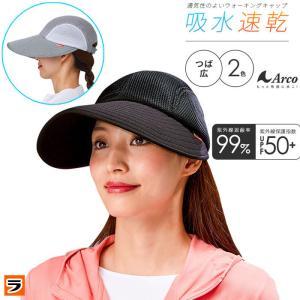 通気性のよいウォーキングキャップ UVカット ウォーキング 帽子 キャップ 日よけ 洗える 男女兼用 メッシュ つば長い ランニングキャップ 夏 ウォーキンググッズ|le-cure