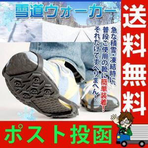雪道 滑り止め 雪道ウォーカー 雪道用シューズ 雪道靴 滑らない靴 滑り止めシューズ アイスバーン 雪道転倒 転倒防止 レディース メンズ 兼用|le-cure