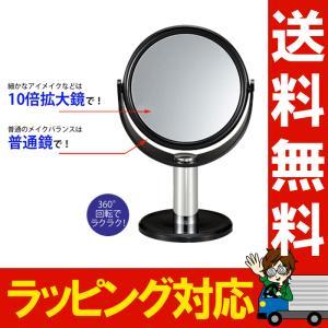 10倍 拡大鏡付き スタンドミラー メイク用 鏡 卓上 化粧鏡 卓上鏡 卓上ミラー|le-cure