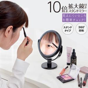 10倍 拡大鏡付き スタンドミラー メイク用 鏡 卓上 化粧鏡 卓上鏡 卓上ミラー ラッピング プレゼント包装 ギフト包装|le-cure