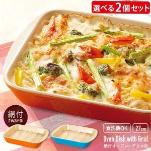 選べる2個セット そのまま食卓 網付オーブン皿 グリル皿 グラタン皿 オーブン 耐熱容器 耐熱皿 油きりバット 送料無料|le-cure