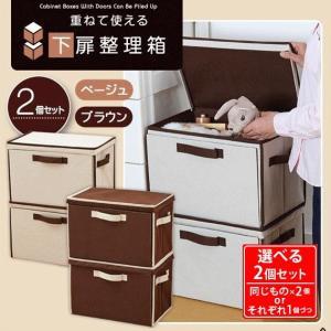 スタッキングボックス 重ねて使える下扉整理箱2個組×2セット 合計4個組 衣類 小物 おもちゃ 書類などをすっきり収納 扉付き フタ付き で使いやすい le-cure