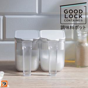 マーナ 調味料ポット K736 調味料入れ スプーン付き 砂糖 塩 密閉 グッドロックコンテナ 調味料ケース 使いやすい すりきり板 ハンドル付 調味料 収納 白 グレー|le-cure