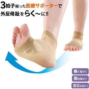 3拍子ガイハンサポーター 外反母趾サポーター 医療用 がいはんぼし 腱膜瘤保護サポーター 靴下 両足セット 外反母趾対策 ウォーキング グッズ|le-cure