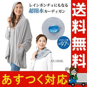 フード付きセレブレインカーデ カーディガン 撥水 UVカット レインポンチョ レディース 梅雨対策|le-cure