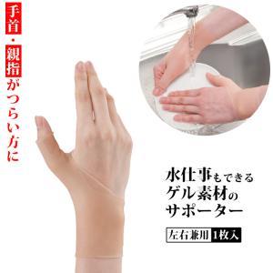 手首腱鞘炎サポーター 楽かる 手首ゲルテクト 左右兼用 1枚入り 腱鞘炎 サポーター 女性用 親指が痛い 手首が痛い 腱鞘炎用サポーター 腱鞘炎対策 le-cure