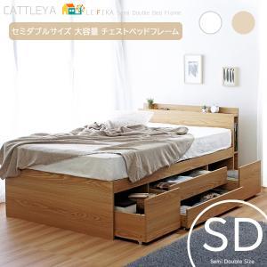 セミダブルベッド フレーム 収納付きベッド 幅120cm 長さ206.6cm 高さ84.5cm セミ...
