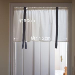 ロールアップ カーテン ミニ 短丈  リボン 窓の上飾り   綿100 日本製   |le-jeudi|04