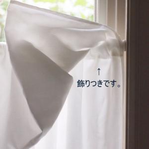 カフェカーテン 飾りつき 長め75cm ・ホワイト|le-jeudi|05