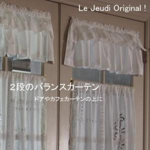 カフェカーテン 短いカーテン  バランス 2レイヤー 2段 白|le-jeudi