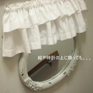カフェカーテン 短いカーテン  バランス 2レイヤー 2段 白|le-jeudi|04