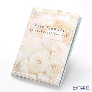 書籍 Sola Flowers Basics+Practical Use ソラフラワーズアレンジの基...