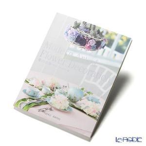 書籍 Modern Art of Flower Decoration 華の世界 プリザーブドフラワー...