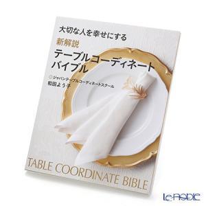 書籍 大切な人を幸せにする新解説テーブルコーディネートバイブル 和田よう子著 アウトドア キャンプ