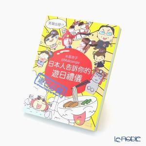 中国語書籍 日本人告訴イ尓的遊日禮儀 遊日必備 木哥杏子(ムコアンジー)著 アウトドア キャンプ