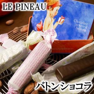 チョコレート ギフト 【ルピノ―】チョコレートバー 4本入り 詰め合わせ アソート バトンショコラ le-pineau