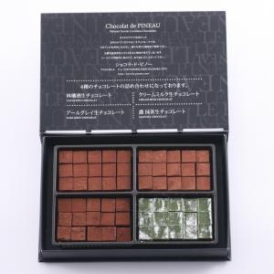 チョコレート ギフト 【ルピノ―】 黒箱 4種の生チョコレート 詰め合わせ アソート バレンタイン プレゼント le-pineau