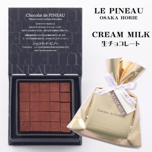 バレンタイン チョコレート ギフト 【ルピノ―】 クリームミルクの生チョコレート S le-pineau
