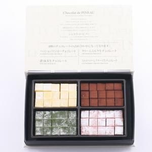 チョコレート ギフト 【ルピノ―】白箱 4種の生チョコレート 詰め合わせ アソート バレンタイン プレゼント le-pineau
