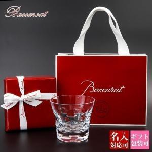 名入れ バカラ baccarat グラス ベルーガ タンブラー グラス コップ 2811813 BELUGA TUMBLR 結婚祝い 食器 名入 名前入り bakara|le-premier