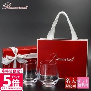 名入れ バカラ baccarat グラス コップ シャトーバカラ タンブラー 2個 セット ペア 2611545 結婚祝い 食器 名入 名前入り|le-premier