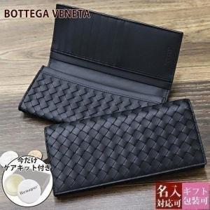 ボッテガヴェネタ 財布 長財布 ブラック 120697 V4...