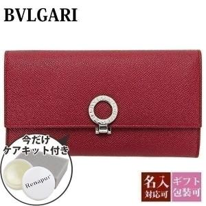 ブルガリ BVLGARI 財布 長財布 レディース 二つ折り BVLGARI BVLGARI ブルガリ ブルガリ ルビーレッド 33889 ブランド