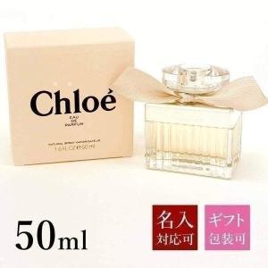 クロエ 香水 Chloe オードパルファム 50ml 名入れ...