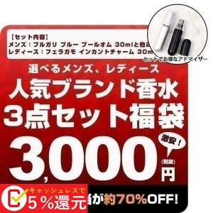 ブランド 香水 福袋 メンズ:ブルガリ ブルー ブルガリプールオム 30ml レディース:フェラガモ インカントチャーム 30mlが選べる3点福袋 ブランド