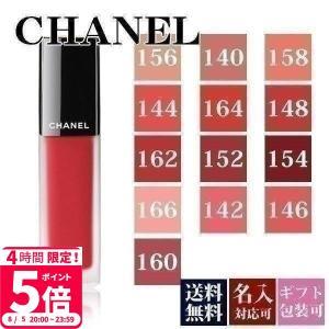 名入れ シャネル CHANEL ルージュ アリュール インク リクィッド リップカラー(マットな仕上...