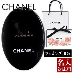 new style b2529 aee70 CHANEL ハンドクリーム プレゼントの商品一覧 通販 - Yahoo ...