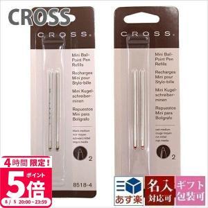クロス ボールペン 替え芯 リフィル テックスリー テックフォー マイクロペン用 2本入り 油性 消耗品 8518 サマーセール ボーナス