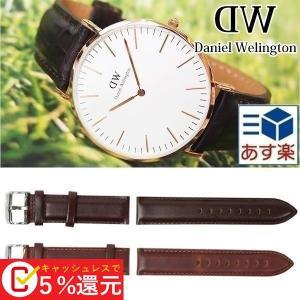 ダニエルウェリントン Daniel Wellington 時計 替えベルト 交換ベルト 腕時計 40mm/36mm Classic クラシック レザーベルト 正規品