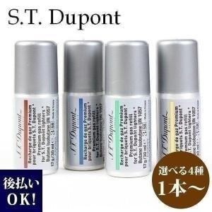 エス・テー・デュポン S.T.Dupont エスティーデュポン デュポン ガスライター専用 ガス ガ...
