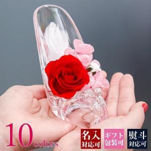 2021 花 名入れ プリザーブドフラワー バラ 一輪 赤 青 結婚 結婚祝い ガラスの靴  シンデ...