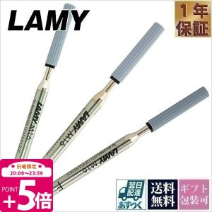 ラミー LAMY ボールペン レフィル 替え芯 油性 LM16