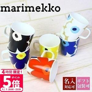 マリメッコ 期間限定価格 花柄 名入れ マグカップ ウニッコ コップ 北欧 デザイン 陶磁器 ブラン...