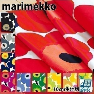 マリメッコ marimekko 生地 ウニッコ 大きい柄 大柄 北欧 手作り おしゃれ 種類 UNIKKO 花柄 コットン 綿 布 10cm単位切り売り